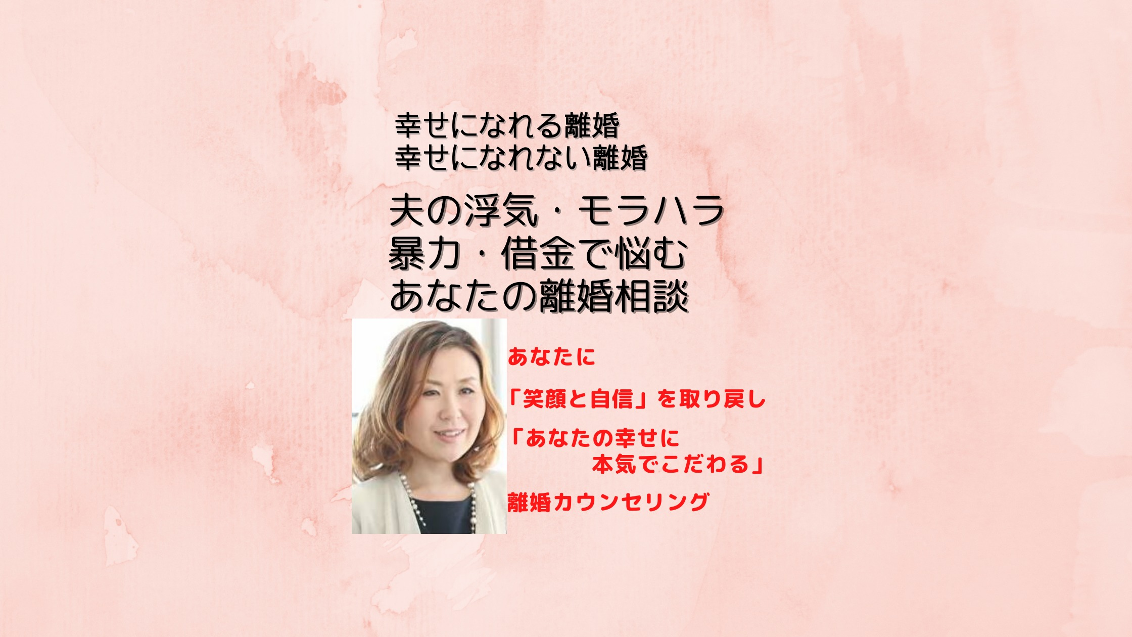 離婚相談・夫婦修復/プロの離婚カウンセラーに対面・ZOOM・電話相談/群馬県太田市
